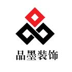 株洲品墨装饰工程有限公司
