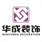 广西南宁华成装饰工程有限公司
