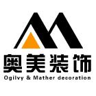 淄博奥美装饰工程有限公司