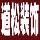 宜春市道松装饰设计工程有限公司