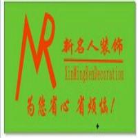 广州新名人装饰设计工程有限公司