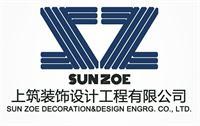 茂名市上筑装饰工程有限公司