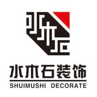 绍兴市水木石装饰设计有限公司
