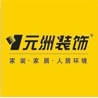 北京元洲装饰宿迁公司