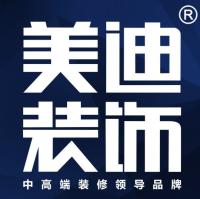 湖南美迪装饰设计工程有限公司衡阳分公司
