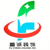 惠州市博罗县富诚装饰工程有限公司