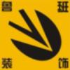 陕西鲁班装饰工程有限公司咸阳分公司