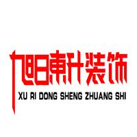 荆州市旭日东升装饰设计工程有限公司