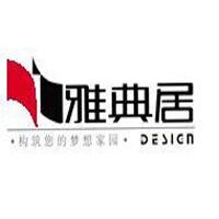 郴州雅典居装饰设计工程有限公司
