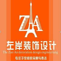 南昌左岸装饰设计工程有限公司