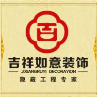 福州吉祥如意装饰设计工程有限公司