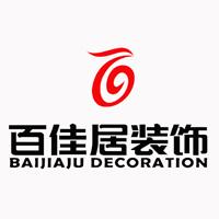 北京百佳居装饰有限公司桂林分公司