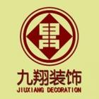 重庆九翔装饰设计工程有限公司