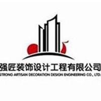 荆州市强匠装饰设计工程有限公司