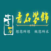 徐州青石装饰工程有限公司