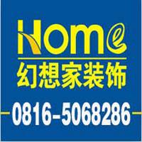 四川幻想家装饰工程有限公司 0816-5068286