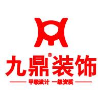 厦门九鼎建筑装饰设计工程有限公司