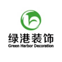 沈阳绿港装饰工程有限公司