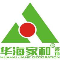 中山市华海家和装饰设计工程有限公司