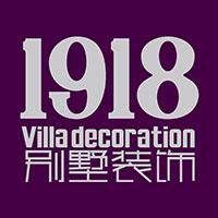 方林装饰集团—1918别墅装饰
