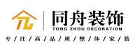 泰安同舟装饰工程有限公司
