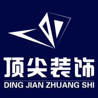 滁州市顶尖装饰有限公司
