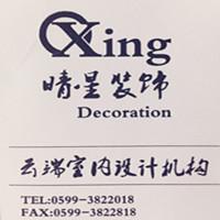 南平晴星装饰工程有限公司