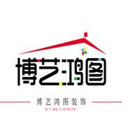 襄阳市襄州区博艺鸿图装饰设计工作室