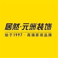 北京元洲装饰公司