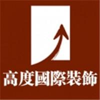 高度国际装饰设计集团南京分公司