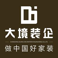 山东大境装饰工程有限公司
