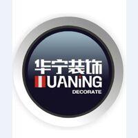 广州华宁装饰工程有限公司汕头分公司