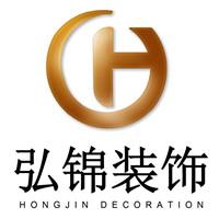 滁州市弘锦装饰工程有限公司