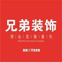 重慶兄弟裝飾公司
