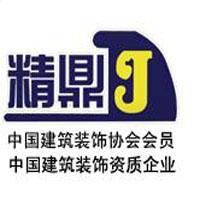 安徽精鼎装饰工程(北京)公司