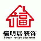 天津福明居装饰工程有限公司