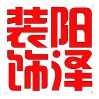 长沙市阳泽装饰设计工程有限公司