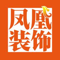 哈尔滨凤凰装饰工程有限公司