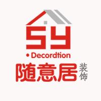 贵州随意居装饰工程有限公司