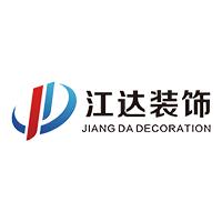 武汉江达装饰设计工程有限公司
