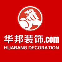 惠州华邦装饰工程有限公司