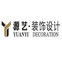 温州源艺装饰有限公司