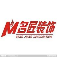 福清市名匠装饰设计工程有限公司