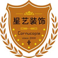 烟台星艺装饰工程有限公司