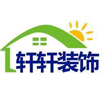 滁州轩轩装饰工程有限公司