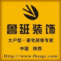 陕西鲁班装饰工程有限公司