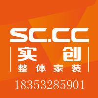 北京实创装饰集团青岛分公司