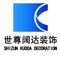 黑龙省世尊阔达装饰设计有限责任公司