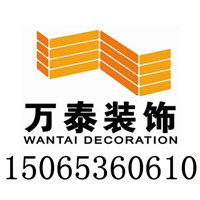 潍坊万泰装饰设计有限公司
