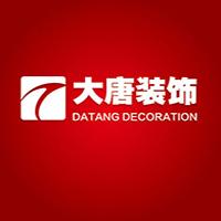 株洲大唐装饰设计工程有限责任公司